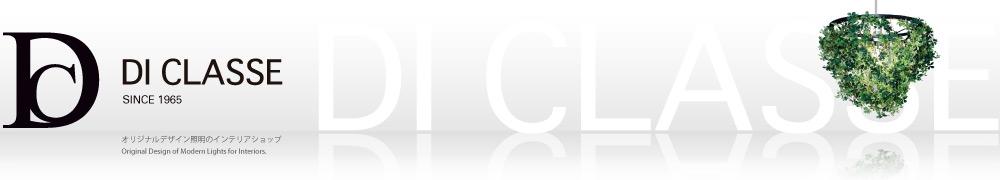 デザイン照明のDI CLASSE(ディクラッセ)