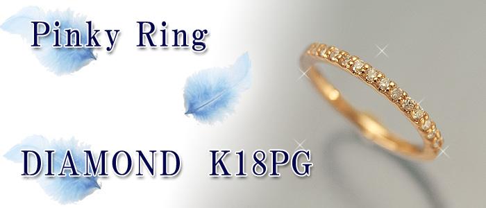 K18ゴールド&K18PGピンクゴールドリング特集!