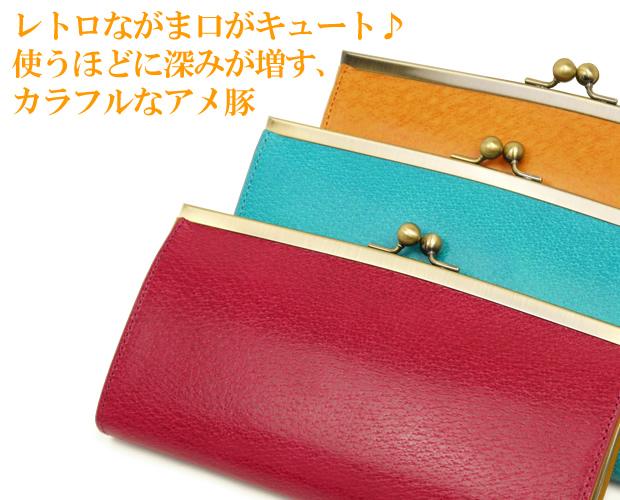 艶やかなカラフルがま口長財布 長財布 がま口小銭入れ 本革 レザー カラフル アメ豚 レディース 全5色