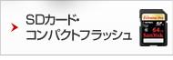 SDカード・コンパクトフラッシュ