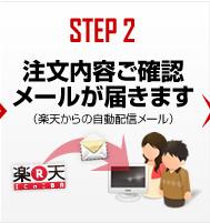 STEP2 注文内容ご確認メールが届きます