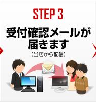 STEP3 受付確認メールが届きます