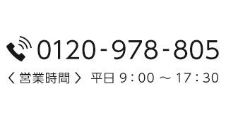 TEL:0120-978-805 営業時間:平日9:00〜17:30