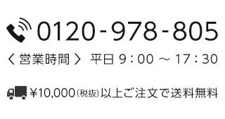 営業時間:平日9:00〜17:30