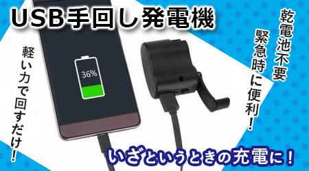 USB手回し発電機