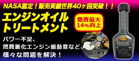 X1Rエンジンオイル