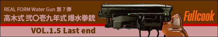 高木式 弐〇壱九年式 爆水拳銃