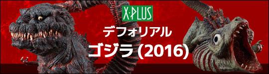 デフォリアルシリーズ シン・ゴジラ ゴジラ(2016)
