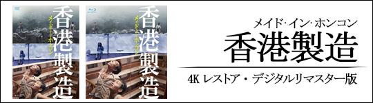 メイド・イン・ホンコン