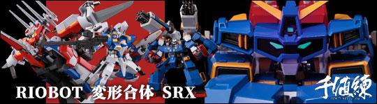 千値練 RIOBOT 変形合体 SRX