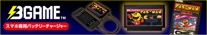 BGAME パックマン スマホ専用バッテリーチャージャー
