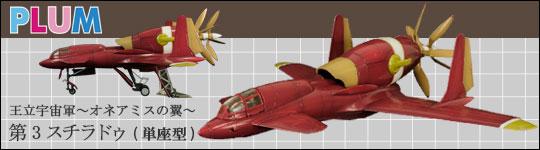 プラム 王立宇宙軍 第3スチラドゥ(単座型)
