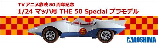 マッハGoGoGo TVアニメ放映50周年記念 1/24 マッハ号 THE 50 Special