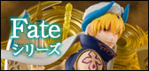 Fateシリーズ フィギュア