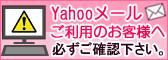 Yahoo!メールご利用のお客様へ