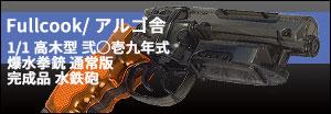 高木型 弐○壱九年式 爆水拳銃 通常版