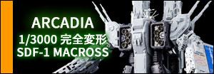 アルカディア 1/3000 完全変形 SDF-1 マクロス