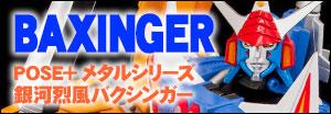 銀河烈風バクシンガー POSE+ メタルシリーズ