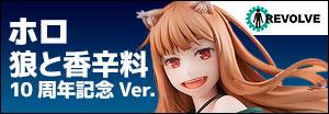 リボルブ ホロ 狼と香辛料 10周年記念Ver.