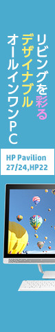 HPの液晶一体型パソコン