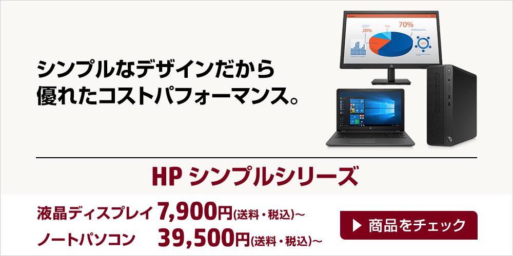 HPシンプルシリーズ