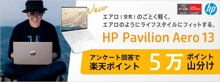 HPから#ふだんぎPC、登場 HP Pavilion Aero 13
