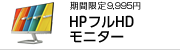 HP フルHDモニター