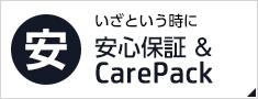 安心保証&CarePack