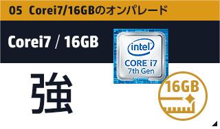 Corei7/16GB