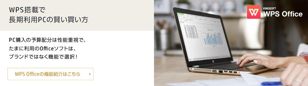 WPS搭載で長期利用PCの賢い買い方