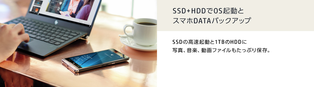 SSD+HDDでOS起動とスマホDATAバックアップ