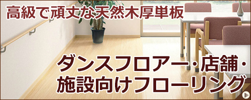 ▲ダンスフロアー・店舗・施設向けフローリング▲