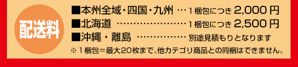 配送料 一梱包につき本州全域・四国・九州2000円 北海道2500円 1梱包=最大20枚まで。他カテゴリ商品との同梱はできません。沖縄・離島への配送はできません。ご了承ください。