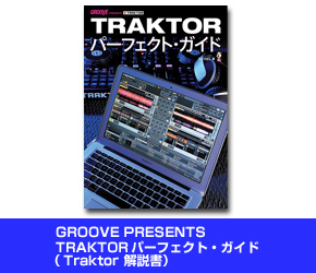 GROOVE Presents TRAKTORパーフェクト・ガイド