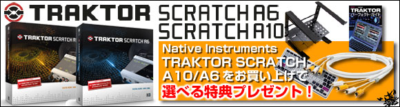 Native Instruments TRAKTOR SCRATCH キャンペーン