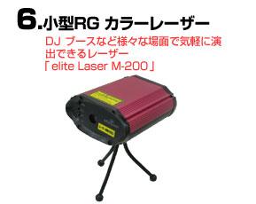 elite Laser M-200