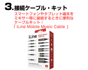IK Multimedia iLine Mobile Music Cable