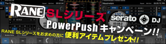serato Scrtach Live Power Pushキャンペーン!