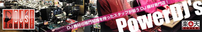 DJ機材専門店PowerDJ'sTOPページ