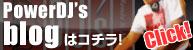 PowerDJ's ブログ