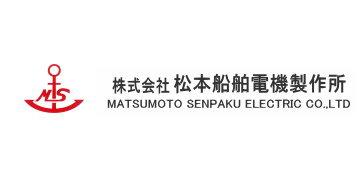 >松本船舶電機製作所のカタログを見る
