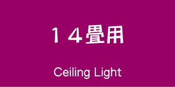 14畳用シーリングライト
