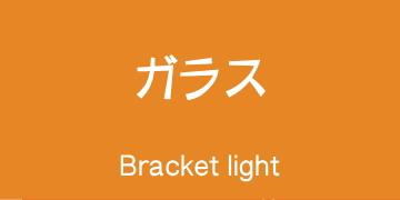 ガラス製ブラケットライト