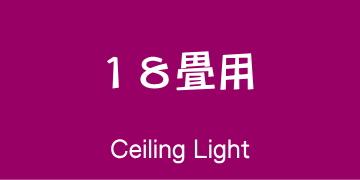 18畳用シーリングライト