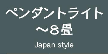 和風ペンダントライト〜8畳