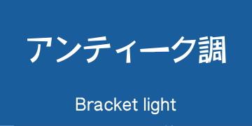 アンティーク調ブラケットライト