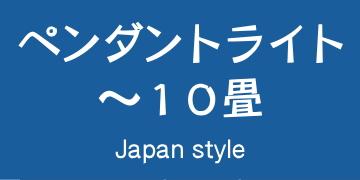 和風ペンダントライト〜10畳