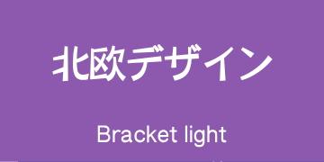北欧デザインブラケットライト