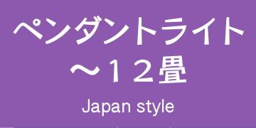 和風ペンダントライト〜12畳