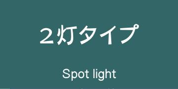 2灯タイプスポットライト